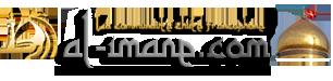 Forum al-imane.com