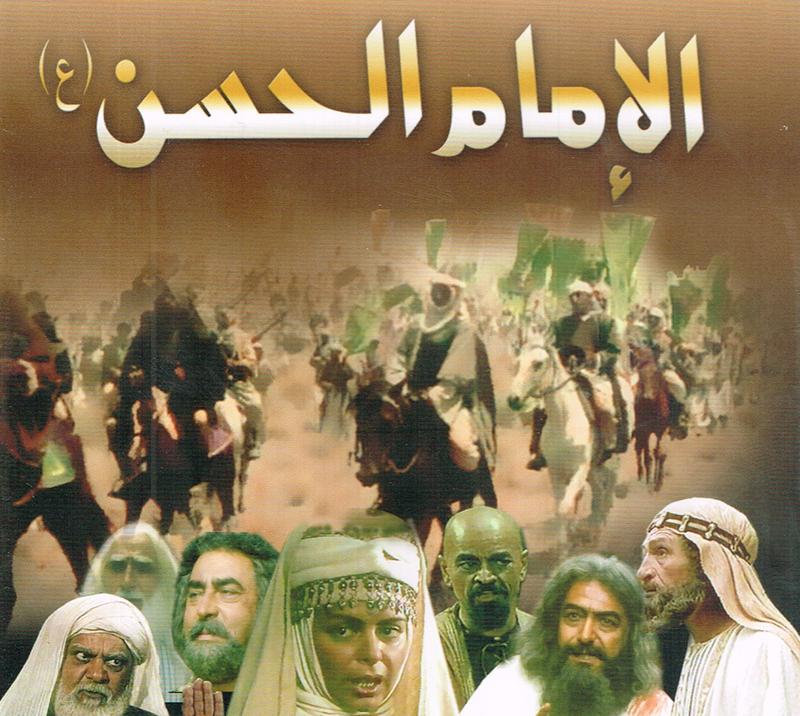 Série Imam Hassan – Episode 02