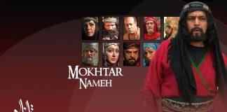 Série Mokhtar el-Thakafi – Episode 01
