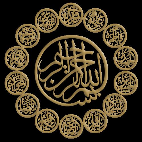 basmallah_14
